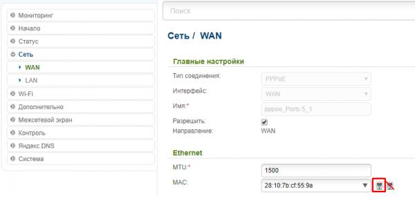 Изменение MAC-адреса роутера