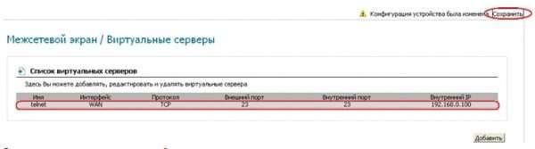 Сохранение настройки ПП для DIR-655
