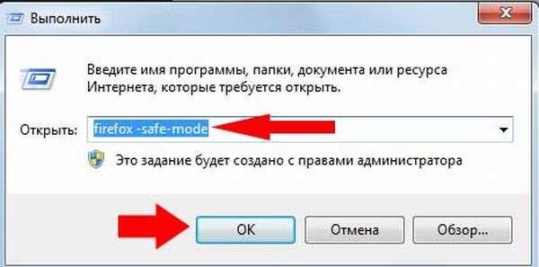 Как открыть Mozilla Firefox в безопасном режиме