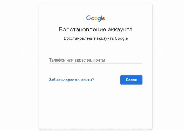 Восстановление почты gmail