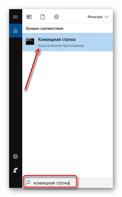 Открываем командную строку Windows 10