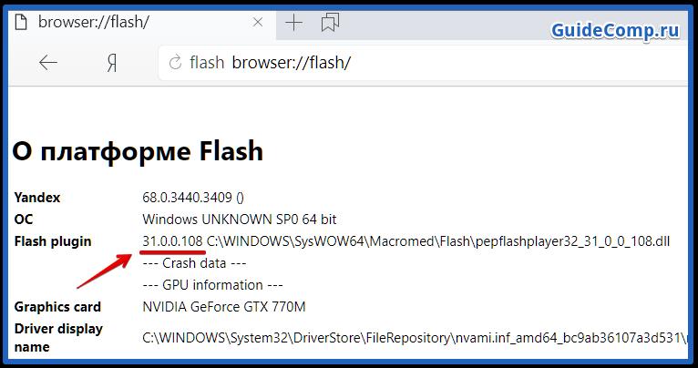 какой flash плеер нужен для yandex browser