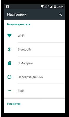 открываем меню настройки Андроид