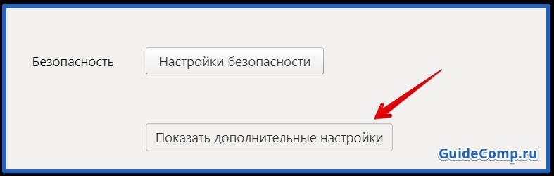где очистить кэш в яндекс браузере