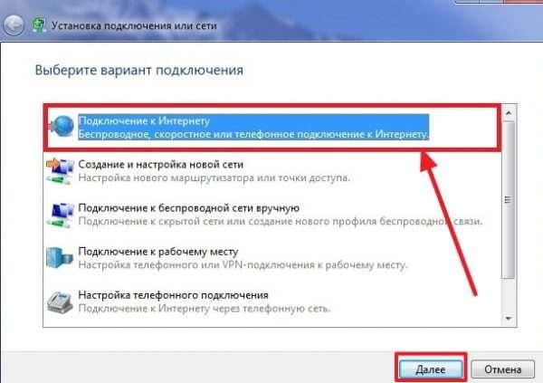 Консоль «Установка подключения или сети» в Windows 7