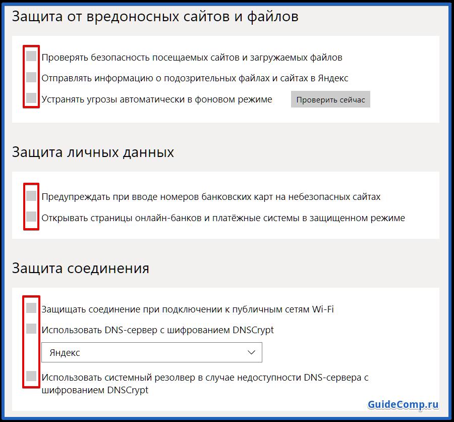 яндекс браузер с защитой protect