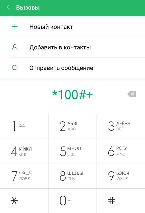 Неполадки подключения или неверный код MMI на телефоне Андроид. Что делать?