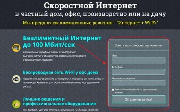 Заявка на подключение к интернету в частный дом
