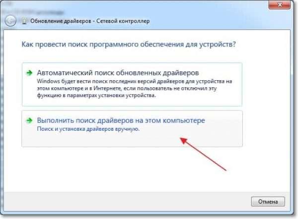 Инициализация ручного поиска драйвера для Wi-Fi в Windows 7