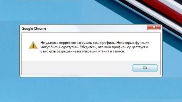 Ошибка загрузки профиля Google Chrome