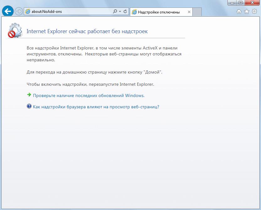 Интернет Экплорер не работает