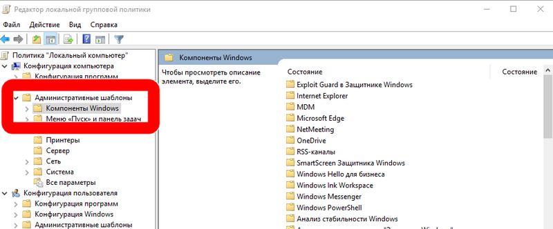 административные шаблоны компоненты windows 10