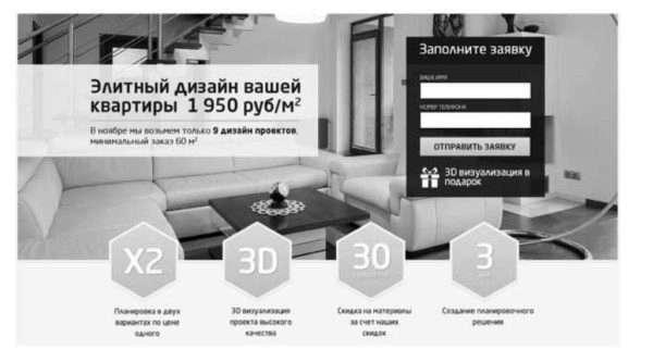 Лендинг дизайна квартир