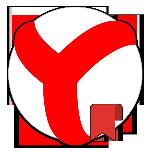 Яндекс Браузер как сохранить закладки в файл