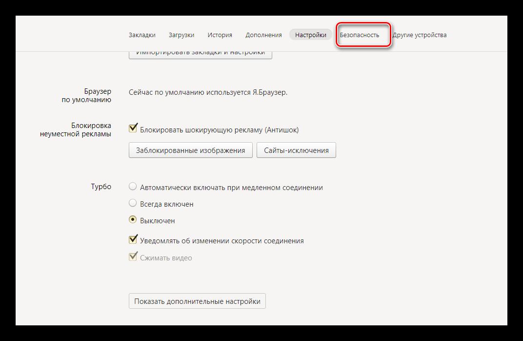вкладка безопасность настройки яндекс браузера
