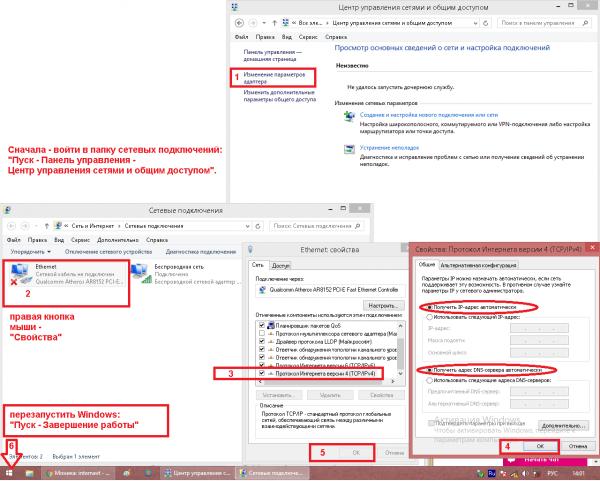 Автонастройка IP в Windows 10