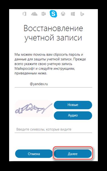 Ввод кода подтверждения действия Skype