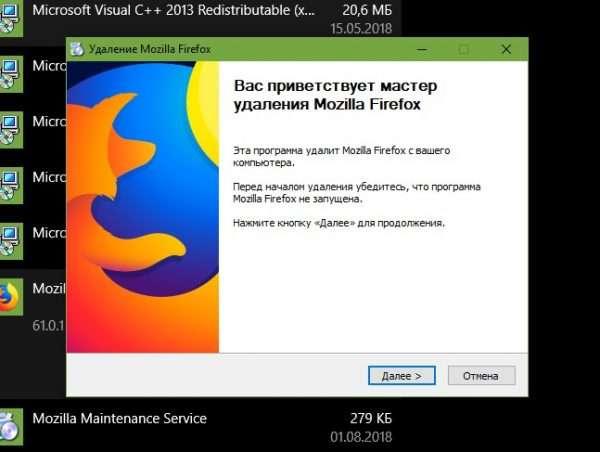 Мастер по удалению браузера
