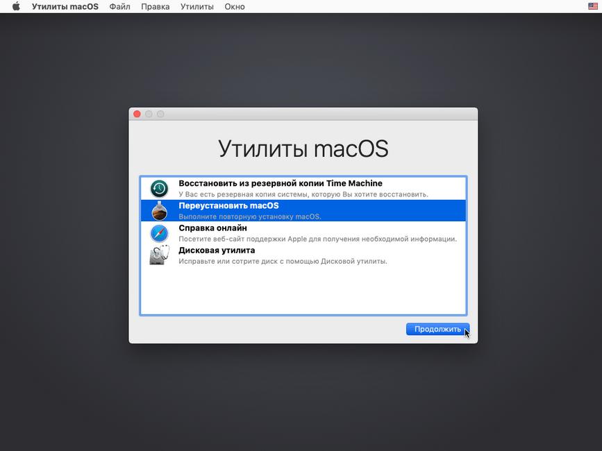 Переустановить macOS