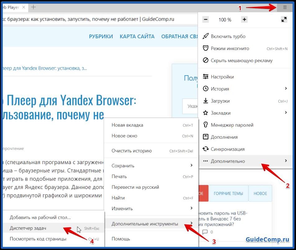 почему не открывается ютуб в яндекс браузере