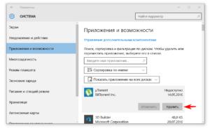 udalit-programmu-v-windows-10-3