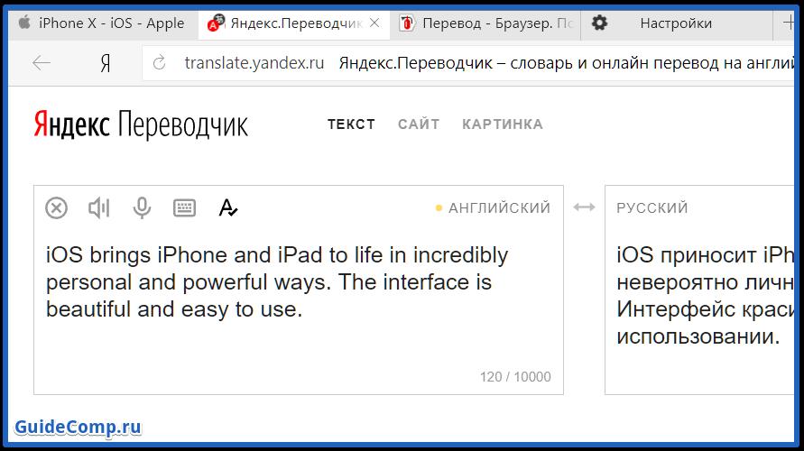переводчик онлайн для яндекс браузера