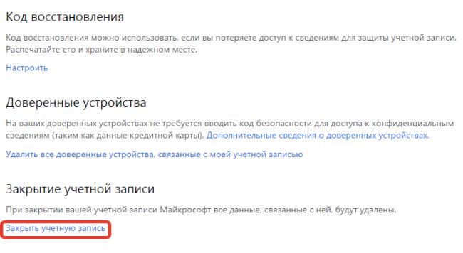 udalit-uchetnyu-zapis-microdoft (3)