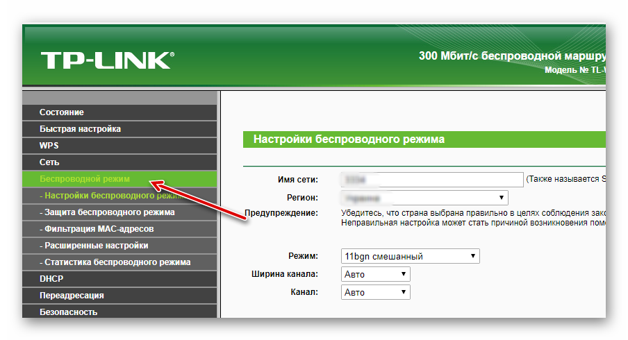 беспроводной режим на роутере TP-Link