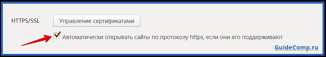 почему в яндекс браузере ssl серый замочек