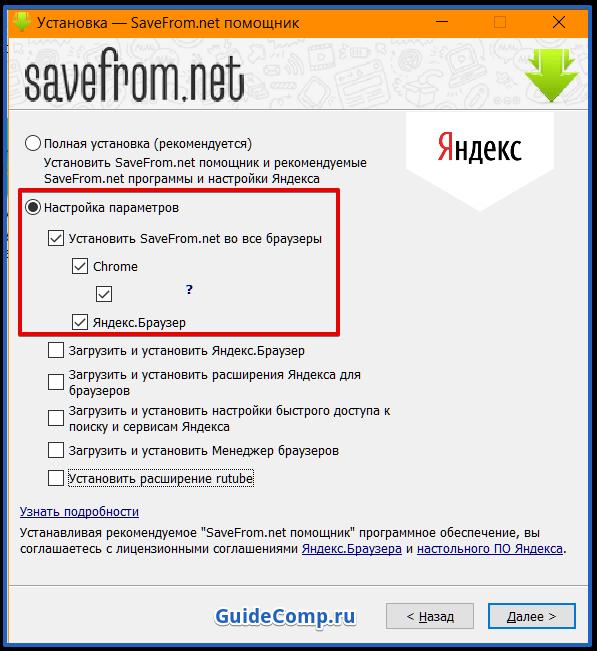 savefrom расширение для яндекс браузера