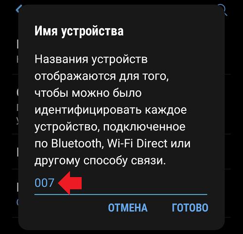 Как изменить имя телефона Android?