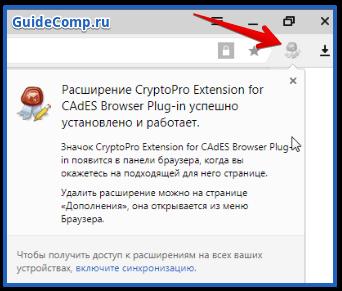 расширение криптопро для яндекс браузера