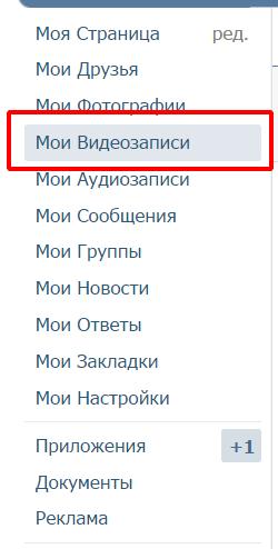 kak-udalit-video-v-vkontakte (2)