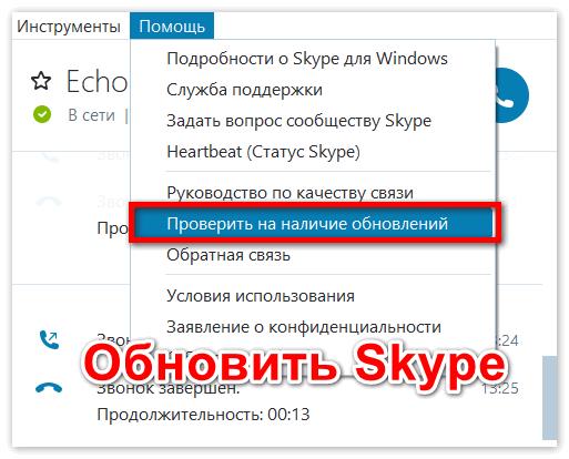 Обновить Skype