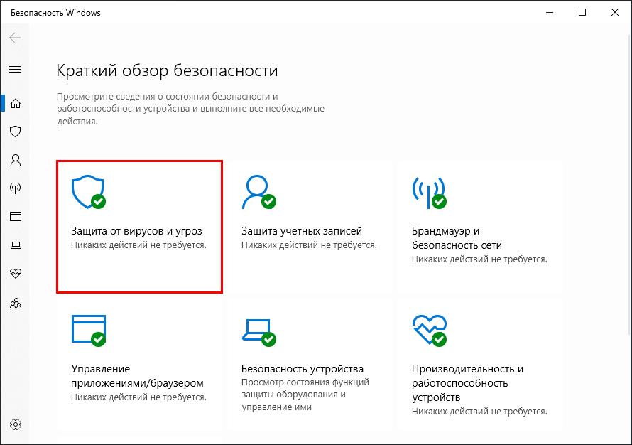 Служба Безопасность Windows