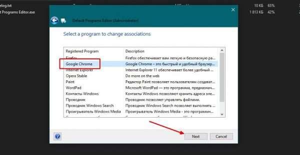 Как выбрать браузер по умолчанию в программе Default Programs Editor