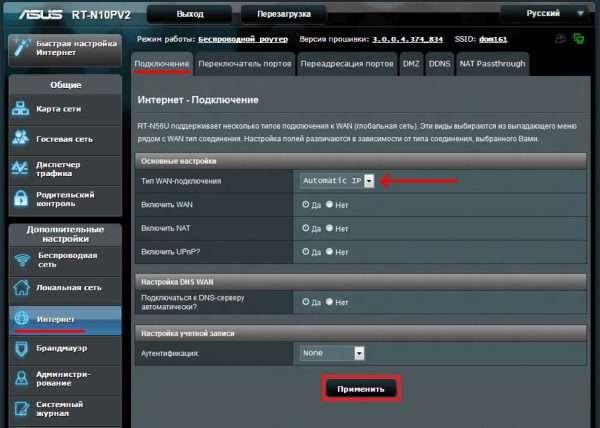 Окно настройки интернет-подключения для роутера ASUS