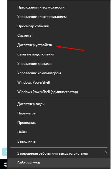 Пункт «Диспетчер устройств» в меню Win + X