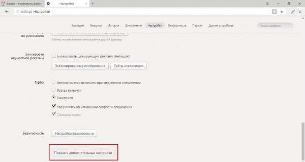 Как открыть дополнительные настройки в «Яндекс.Браузере»