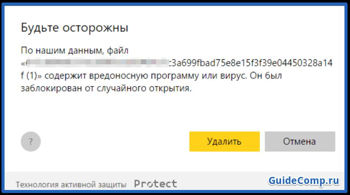 как выключить protect в яндекс браузере 2017