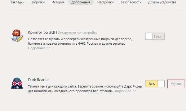 Удаление расширения Яндекс через дополнения