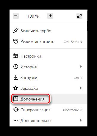 дополнения в меню яндекс браузера