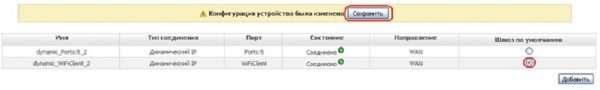 Сохранение настроек клиента Wi-Fi на DIR-632