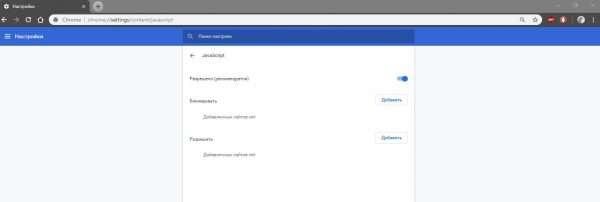 Как настроить JavaScript в Google Chrome