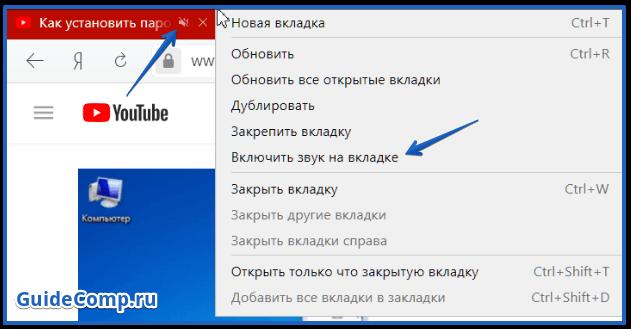 нету звука в браузере яндекс
