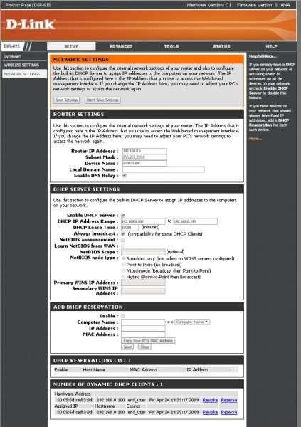 Главные настройки LAN и DHCPна роутере DIR-615