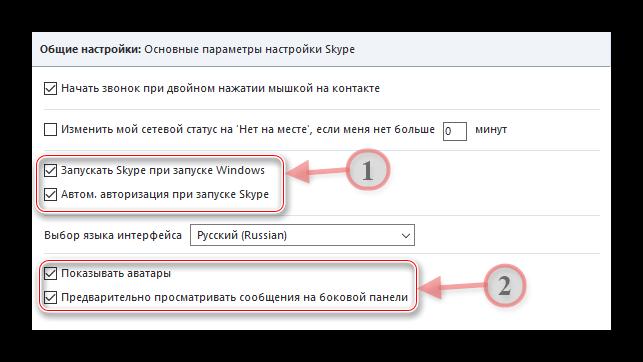 Редактирование основных настроек Skype