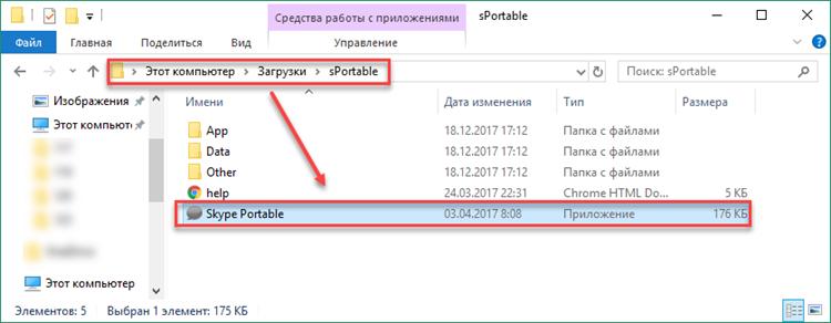 Запуск портативной версии Skype