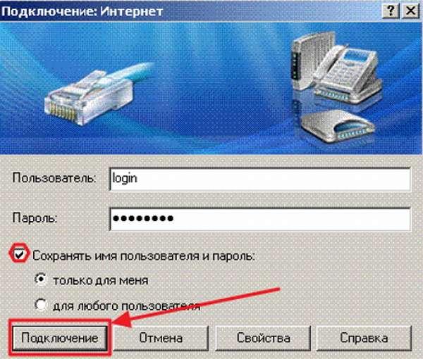 Подключение к интернету в Windows XP