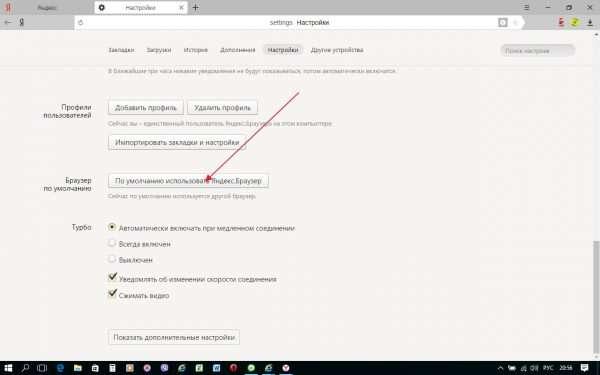 Как назначить браузер на движке Chromium основным на компьютере